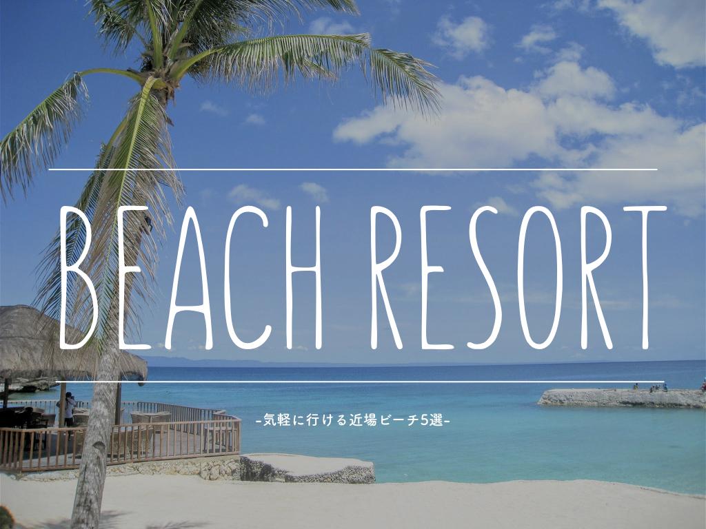 【日本から近い海外リゾート】直行便乗れば着いちゃう!気軽 ...
